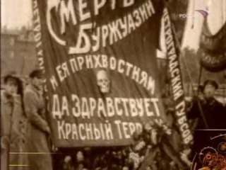 Ист. Хроники: 1918 - Лев Троцкий