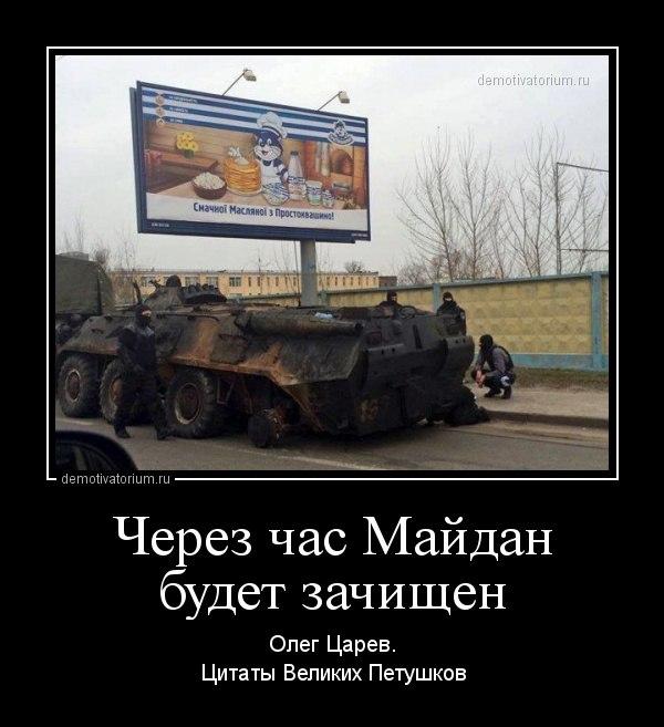 """На Майдан прибывают автобусы со всей Украины. Люди настроены по-боевому, - активист """"Громадської варти"""" - Цензор.НЕТ 5879"""