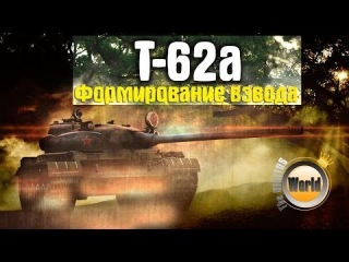 Т-62а | Формирование взводов | WorldofTanks [wot-vod.ru]