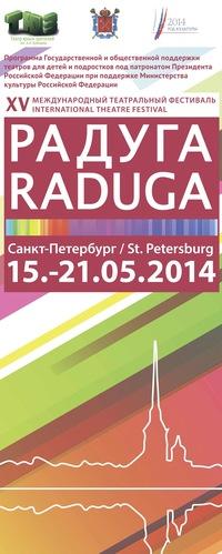 XV международный фестиваль Радуга