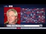 http://youtu.be/8KtwxyHMv_A Плющенко опроверг свое же заявление о давлении чиновников - сюжет телеканала