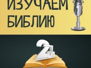 ВЫПУСК 7 - «Иисус и отверженные» 2014 | Библейские беседы с пастором Отто Венделем