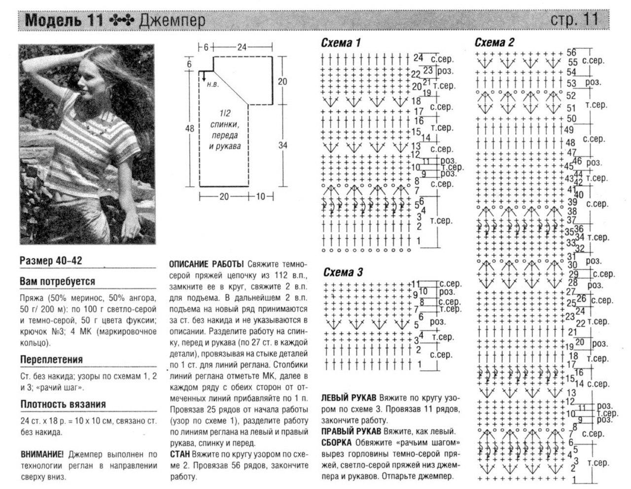 Вязание кофт крючком рукав реглан 897