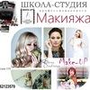 Курсы визажистов в Калининграде*Школа макияжа*Об