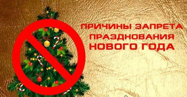 происходит когда был запрещен новый год казенное учреждение