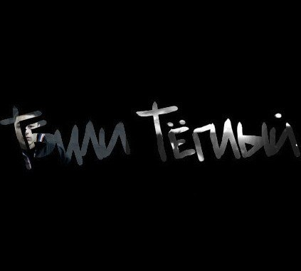 Тбили Тёплый - Самые первые треки (2014)