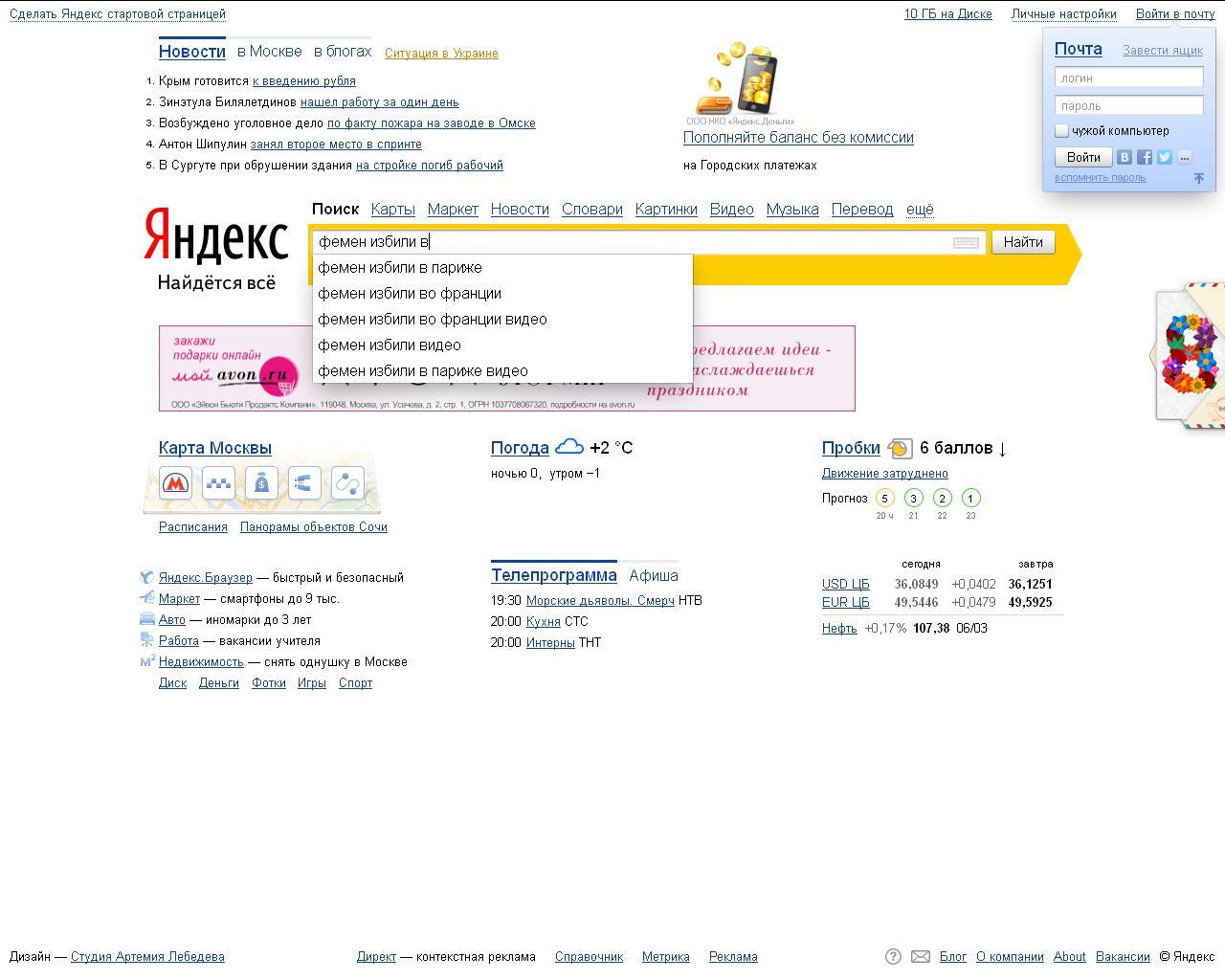 Яндекс главная страница: Подробный 8