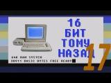 16 бит тому назад - Intel VS AMD часть первая: x86