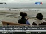 Нью-Йорк эвакуируют из-за урагана 'Сэнди'