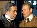 Тайны советского кино - Шерлок Холмс