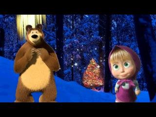 Маша и Медведь с новым 2012 годом (у Маши тик)