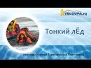 Тонкий лед или ЕСЛИ ПРОВАЛИЛСЯ ПОД ЛЕД! (DANGER Thin Ice)
