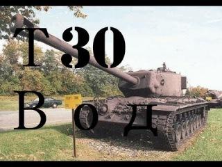 World of Tanks T30 вод по вашим реплеям [wot-vod.ru]