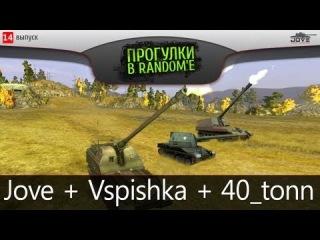STREAM: Прогулки в Random'е #14. САУ-стрим с Vspishka и 40_tonn! [wot-vod.ru]