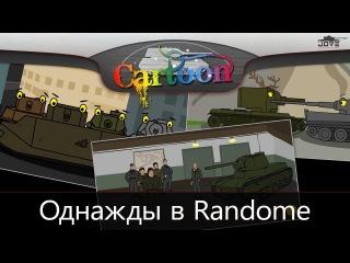 Cartoon: Однажды в Randome! [wot-vod.ru]