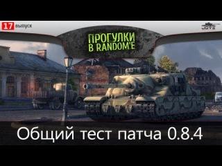 STREAM: Прогулки в Random'е #17: Общий тест патча 0.8.4! [wot-vod.ru]