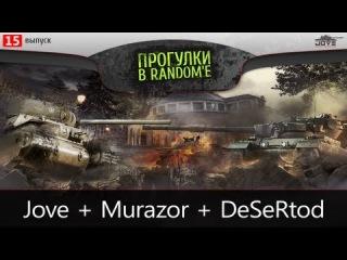 STREAM: Прогулки в Random'e #15. Jove + Murazor + DeSeRtod. [wot-vod.ru]