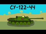 VODa от КРАНа - Су-122-44 - фарм или нагиб? [wot-vod.ru]
