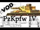 World of Tanks: VOD по Pz4 от Lexian. [wot-vod]