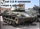 World of Tanks веселюсь на тесте 0 8 4 т50 2 m26 chaffee су 100У wot