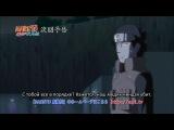Naruto Shippuuden - 278 Рус сабы