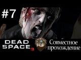 Совместное прохождение Dead Space 3 #7 [Поцелуй некроморфа!]
