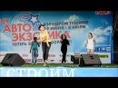Авто Экзотика 2012. Наталья Гордеева - Мастер класс
