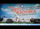 Авто Экзотика 2012. Юлия Широва.Капоэйра (2)