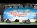 Авто Экзотика 2012. Наталья Гордеева (2)