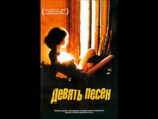 9 песен / девять песен (2004) / фильм