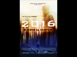 2016: Конец ночи (2011)