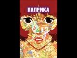 Паприка (2006)