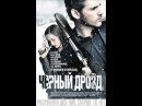 Черный дрозд (2012)