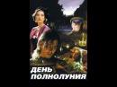 ДЕНЬ ПОЛНОЛУНИЯ (1998) - трагикомедия. Карен Шахназаров