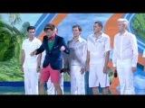 Летний кубок КВН в Сочи 2012. «БАК-Соучастники», Самый уверенный в себе КВНщик и Гудков!