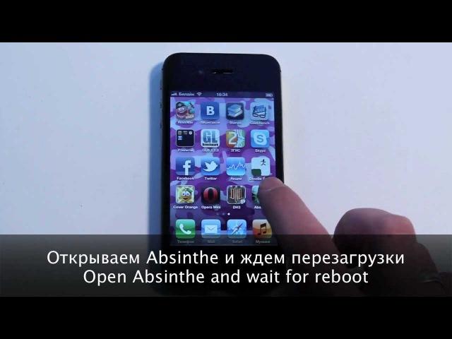 Jailbreak iOS 5.0/5.0.1 Untethered (iPhone 4s / iPad 2) (джеилбрейк айфон 4с)