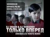 DJ Smash and DJ Vengerov - Только Вперед (DimixeR &amp DJ Viduta remix) radio cut