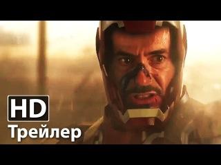 Железный Человек 3 - Второй русский трейлер | HD