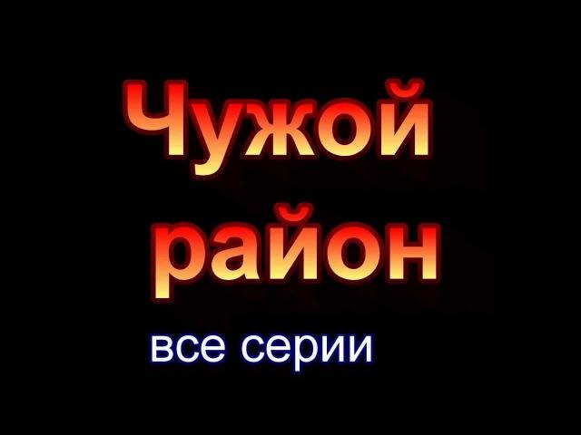 Чужой район 1 2 3 4 5 6 7 8 9 10 11 12 13 14 15 16 17 18 19 20 21 22 23 24 серия