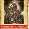 Написание Православных икон на заказ