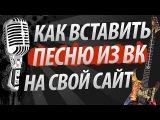 Как вставить песню (аудио) из Вконтакте на сайт