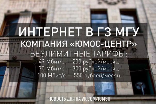 49 Мбит/с — 200 рублей/месяц