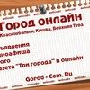 Объявления Красноуральск, Кушва, Верхняя Тура