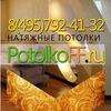 Натяжные потолки в Москве и МО — PotolkoFF.ru