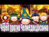 South Park The Stick of Truth - Череп против Челмедведосвина