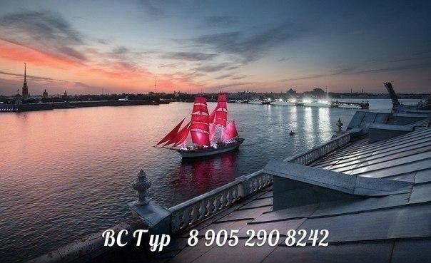 Алые паруса в санкт петербурге россия