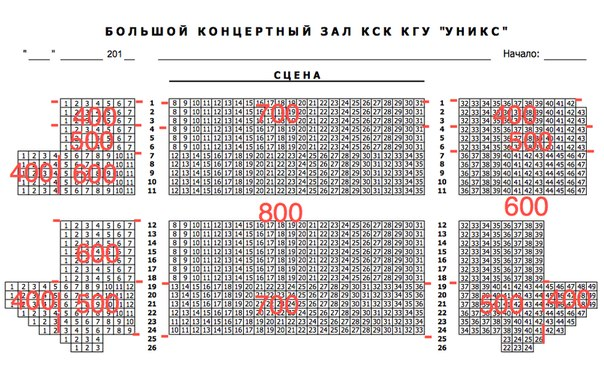 План концертного зала Уникс и