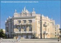 4. Государственный академический театр оперы и балета.