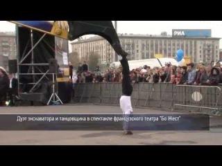 """Француз станцевал """"Па-де-де с экскаватором"""" в Москве"""