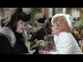 Mame: Bosom Buddies (Lucille Ball & Bea Arthur)